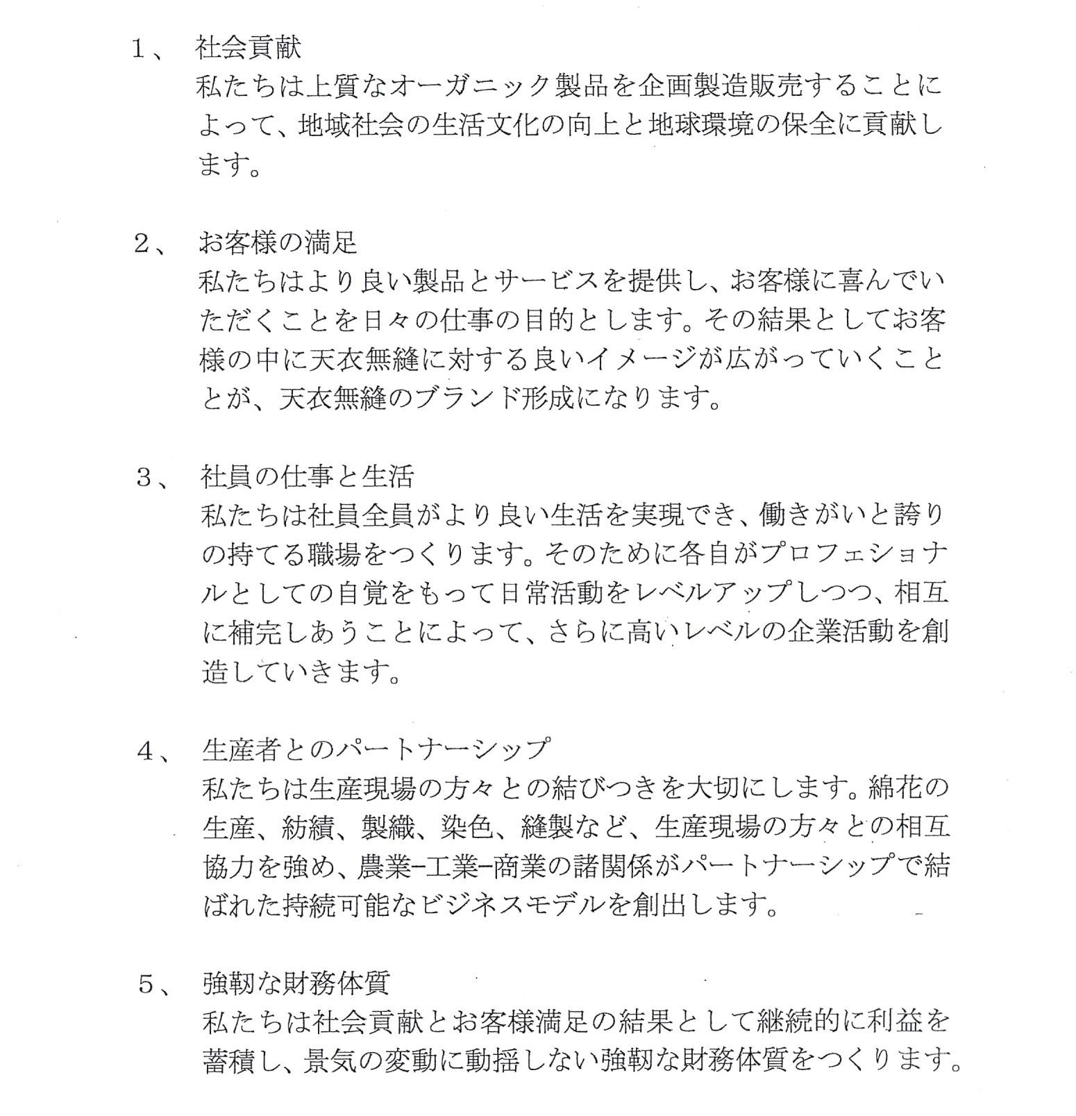 (株)新藤(天衣無縫)第59期経営指針会議を行いました。