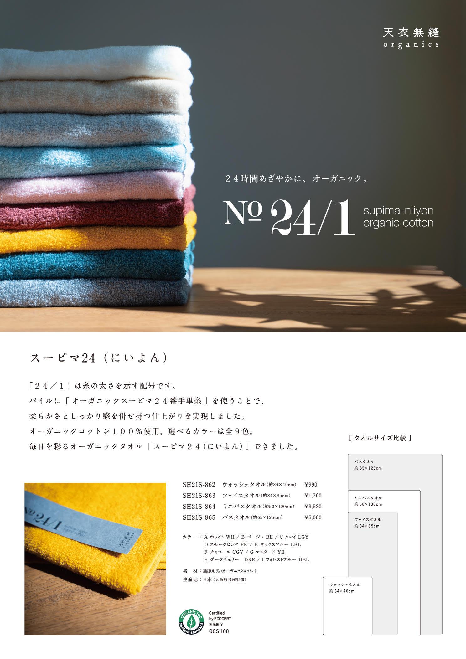 新商品「スーピマ24タオル」の販売が始まりました。
