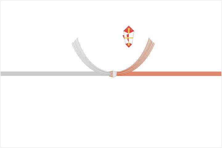 結び切り(10本)