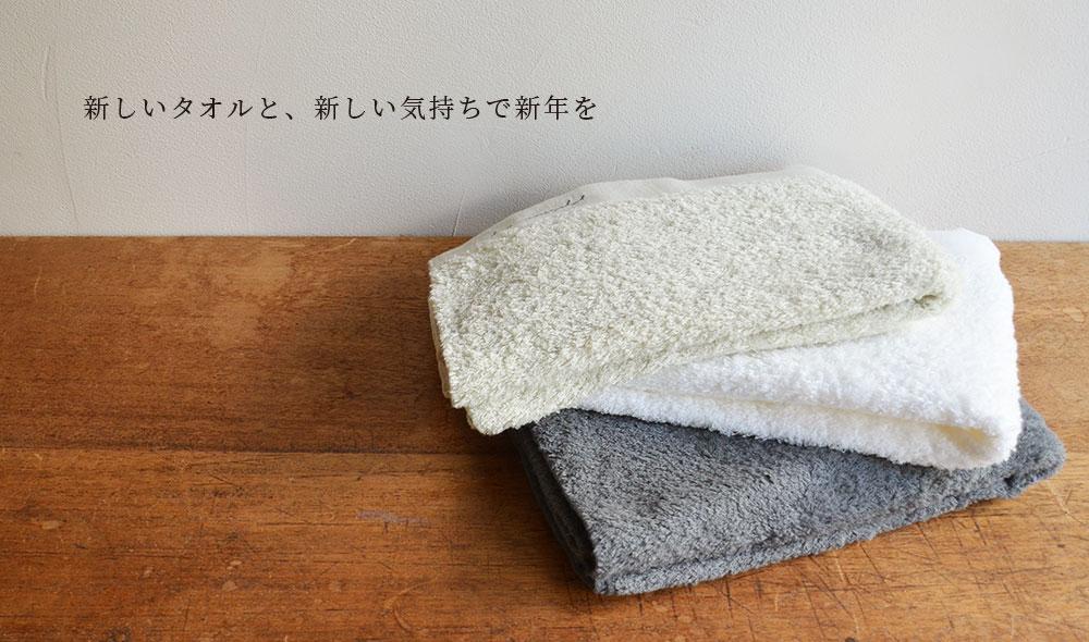 新しいタオルと、新しい気持ちで新年を
