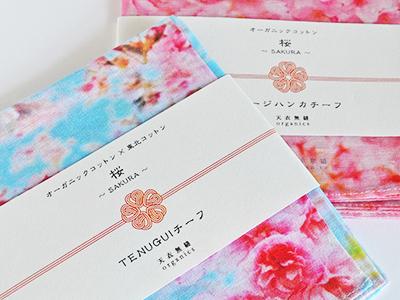 桜ハンカチーフ 帯