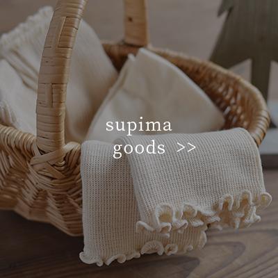 スーピマ雑貨