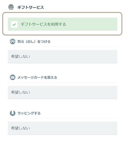 注文画面3