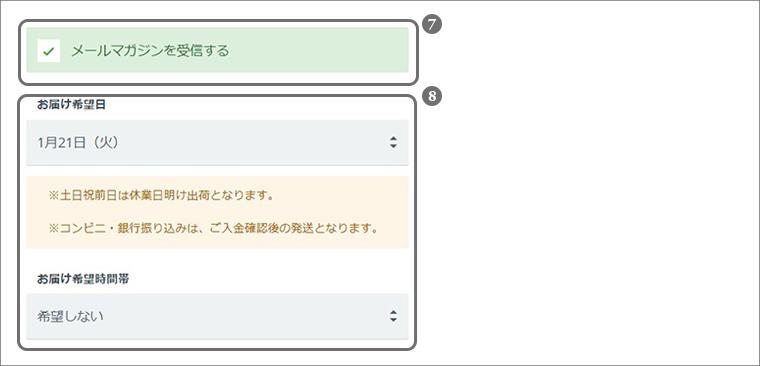 注文画面4