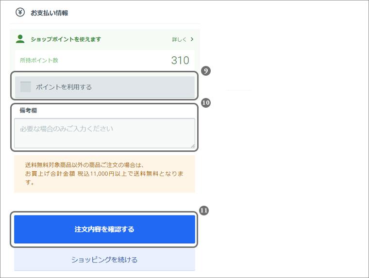 注文画面5